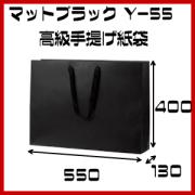 高級手提げ袋 マット・ブラック Y−55 サイズ 550x130x400 1セット10枚 ブライダル 引き出物袋