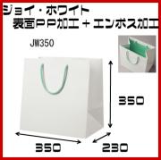 高級手提げ袋 ジョイ・ホワイト JW350 サイズ 350x230x350 1セット10枚 結婚式 2次会 引き出物 ブライダル バック に最適