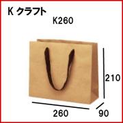 高級手提げ袋(クラフト) 無地 未晒茶 K260 260x90x210 1セット10枚
