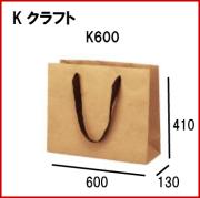 高級手提げ紙袋(クラフト) 無地 未晒茶 K600 600x130x410 1セット10枚