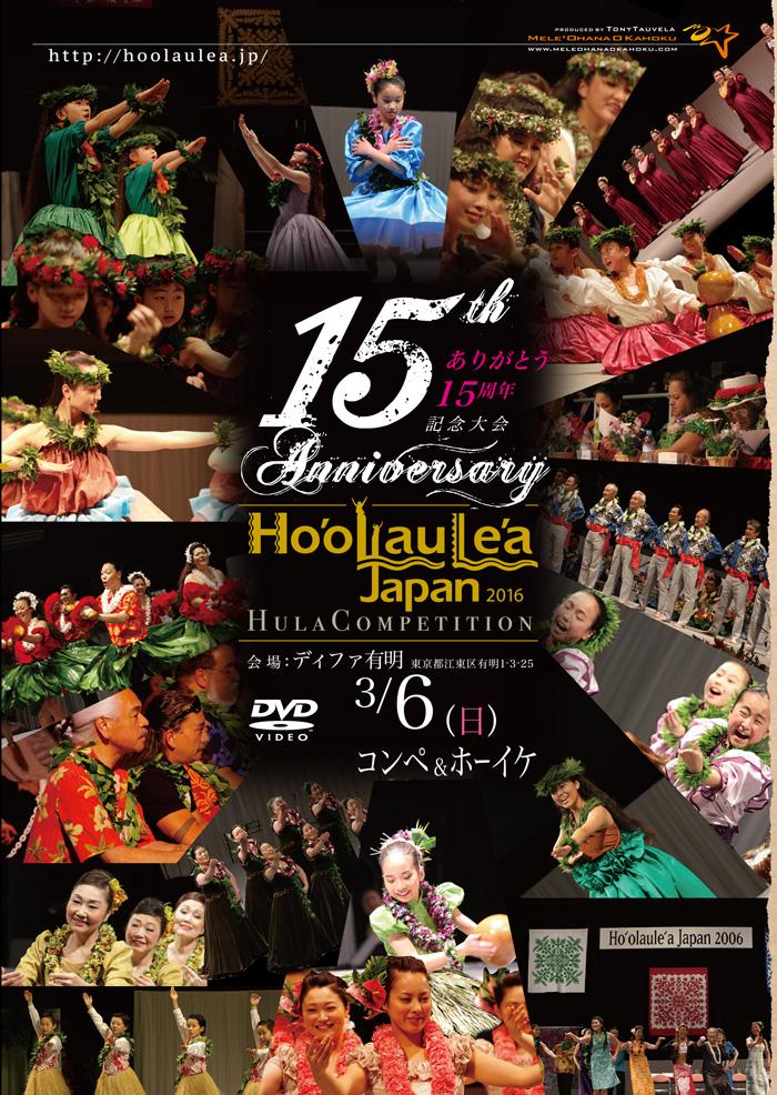 Hoolaulea20160306.jpg
