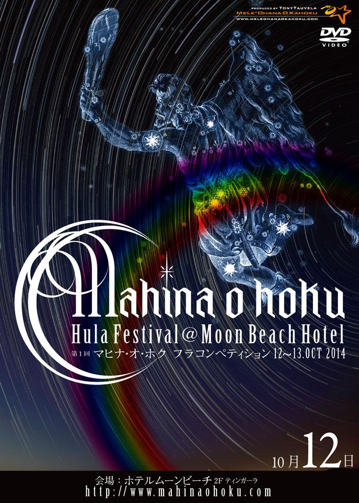 Mahinaohoku20141012