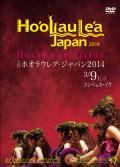 DVDJAKHoolaulea20140309