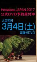 Ho'olaule'a Japan 2017 Competition[Vol.1] DVD2枚組  予約専用ページです。