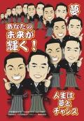 千田利幸氏+大嶋啓介氏の人気コンサルタントが熱く語る! DVD 2枚組 あなたの未来が輝く!