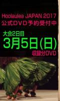 Ho'olaule'a Japan 2017 Competition[Vol.2] DVD2枚組  予約専用ページです。