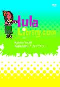 フラライブラリーDVD Kahiko Vol.1 Kaiulani/カイウラニ