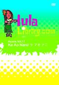 フラライブラリーDVD Vol.11 Ke Ao Nani/ケ アオ ナニ