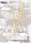 菓子創りは夢創り 「菓匠Shimizu」