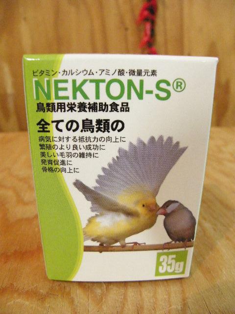 (飼育用品・サプリメント)ネクトンS NEKTON S 35g
