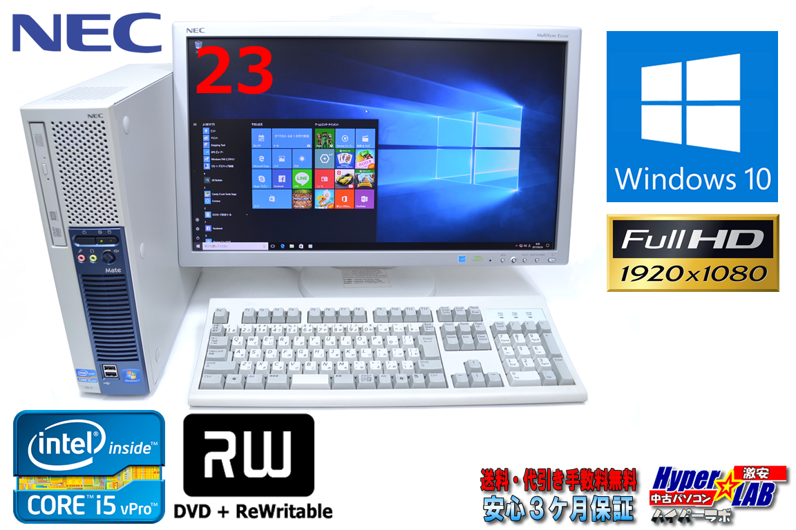 23型フルHD液晶セット Windows10 NEC Mate MK25M/E-D Core i5 2400S(2.50GHz) メモリ4G マルチ HDD250GB