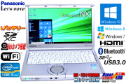 Windows10 64bitパナソニック 中古モバイルノートパソコン Let's note NX2 Core i5 3340M(2.70GHz) メモリ4G USB3.0 WiFi Webカメラ