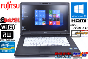SSD搭載 Windows10 中古ノートパソコン 富士通 LIFEBOOK A572/F Core i3 3110M(2.40GHz)  メモリ4G マルチ WiFi Webカメラ USB3.0 15.6型HD+