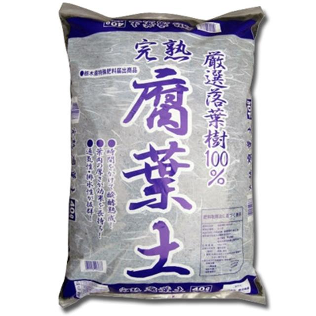 [配送料込]落葉100%完熟腐葉土 40L 2袋セット