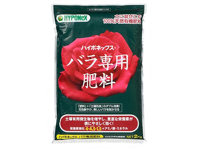 バラ専用肥料 2kg