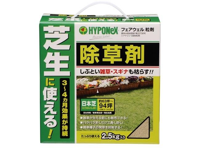 芝生に使える除草剤 フェアウェル粒剤 2.5kg