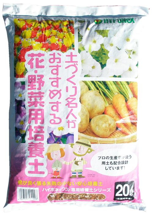 花・野菜培養土