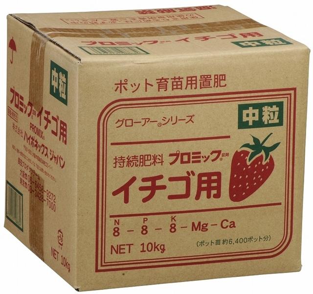 プロミック錠剤 イチゴ用8-8-8中粒 10kg 配送料込み