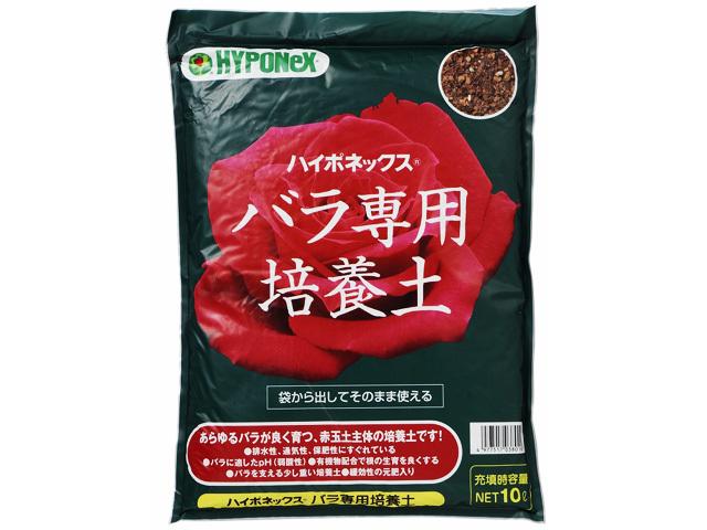 バラ専用培養土
