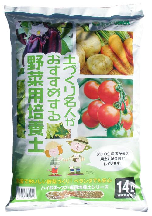 野菜用培養土