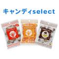 キャンディセレクト商品画像