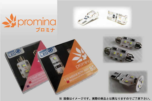 promina BS-A 【T10/ウインカー用/アンバー色】 PM007