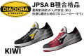 ディアドラ 安全靴 KIWI(キウィ)