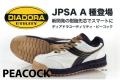 ディアドラ 安全靴 PEACOCK(ピーコック)