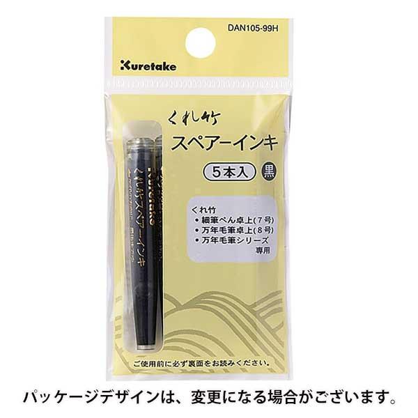 【お取り寄せ】くれ竹(Kuretake) 筆ぺん スペアーインキ ヘッダー付 5本組