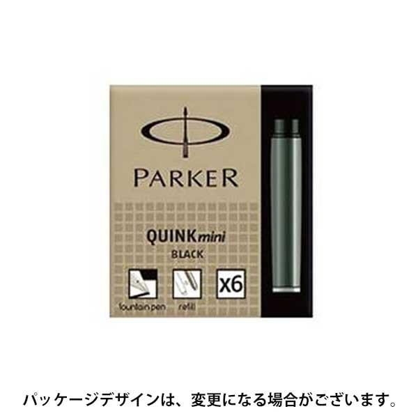 【即納可能】パーカー(PARKER)クインク・ミニカートリッジインク 6本入り