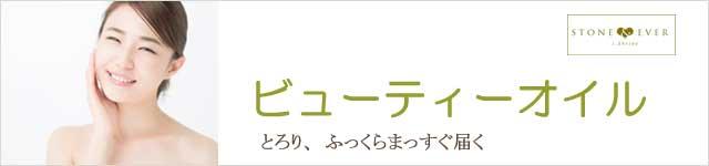 生活の木 マッサージオイル(キャリアオイル/植物油)