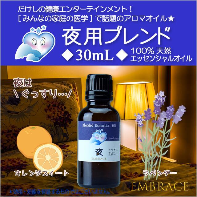 【EMBRACE】ブレンドアロマオイル『夜用ブレンドエッセンシャルオイル(30mL)』【NEW】