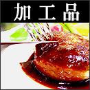 イベリコ豚惣菜・加工品