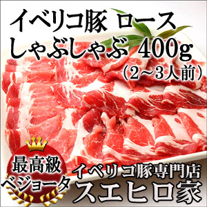 イベリコ豚ロースしゃぶしゃぶ用 400g (2-3人前) ベジョータ