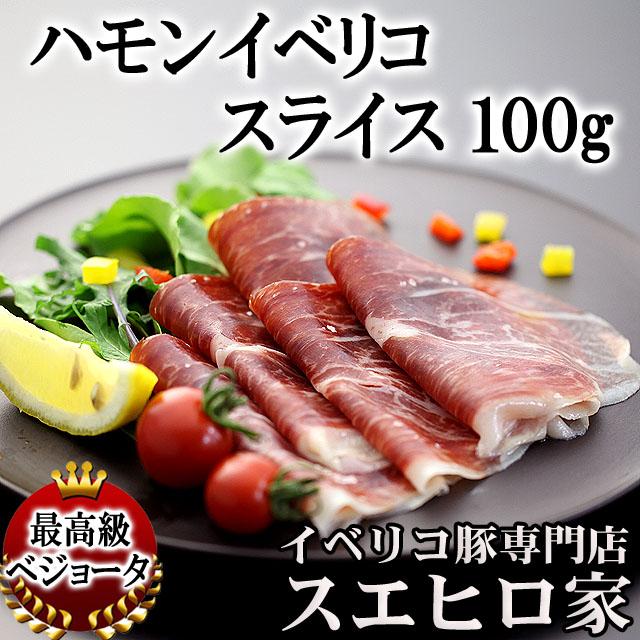 ハモンイベリコ・ベジョータ・スライス100g
