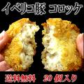 【送料無料】イベリコ豚コロッケ(80g×20個)【ベジョータ】