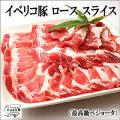 イベリコ豚ロースすき焼き用