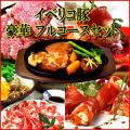 【送料無料】イベリコ豚豪華フルコース福袋セット