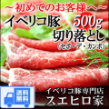 【送料無料】イベリコ豚 霜降り 切り落とし 500g(3-4人前)【ランク:セボ・デ・カンポ】