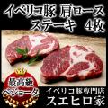 イベリコ豚ベジョータ肩ロースステーキ