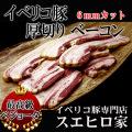 イベリコ豚ベジョータ厚切りベーコン