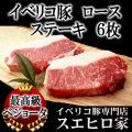 イベリコ豚ロースステーキ6枚