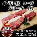 イベリコ豚ロースステーキ