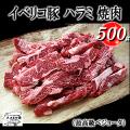 イベリコ豚ベジョータハラミ焼肉