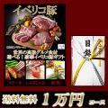 イベリコ豚目録ギフトセット1万円コース