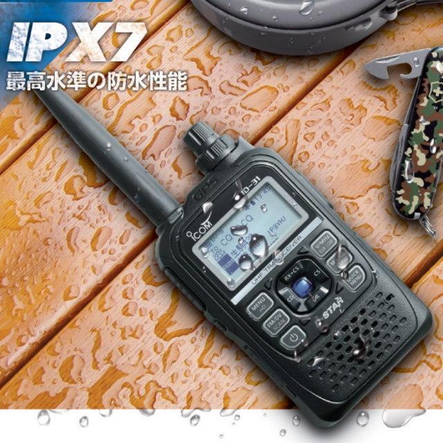 ID-31 防水性能IPX7
