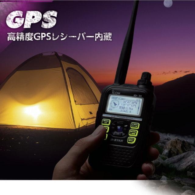 ID-31 GPS搭載