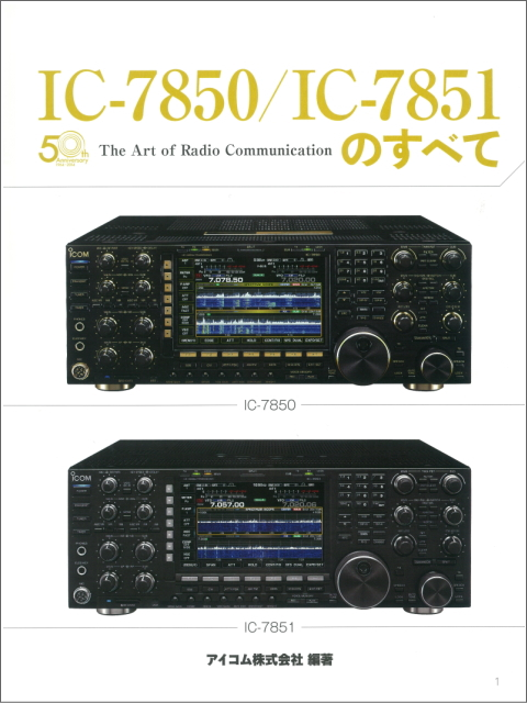 IC-7850/IC-7851のすべて