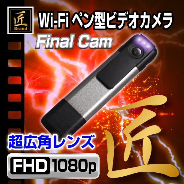 【小型カメラWiFiペン型ビデオカメラ(匠ブランド)『Final Cam』(ファイナルカム)シルバー