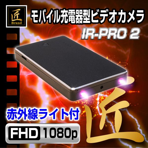 在庫僅少、次回入荷予定6月上旬です。【送料無料】【小型カメラ】モバイル充電器型ビデオカメラ(匠ブランド)『IR-PRO 2』(アイアールプロ2)
